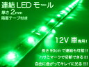 【送料無料】12V車専用 切断&連結LEDテープライトコネクタ付/90cmGR/###LEDモールET90GR★###