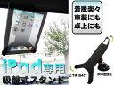 【送料無料】360度回転iPadスタンド縦置&横置OK卓上/車載/ガラス面にも/###ipadホルダーW-V2★###