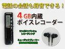 【送料無料】1.3液晶ボイスレコーダー固定電話録音OK/4GB MP3/###ボイスレコ518-4G★###