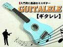 【送料無料】ミニギター/ギタレレ/ウクレレ/音楽/楽器▲BRB /###ギターJT-21青###
