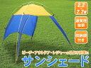 【送料無料】大型2.25×2.25mサンシェード タープ 日よけ BAG付###テントHGZP青###