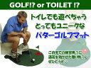 【送料無料】ばかうけ!大人気 トイレでゴルフ パター練習set /###ゴルフマット1139★###