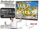 スクリーン 100インチ 4:3 三脚 自立式 床置き フロア スクリTC41002☆
