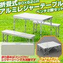 【送料無料】アウトドアテーブル ガーデンテーブル 折りたたみ式 アルミ製 折畳み レジャーテーブル&ベンチ2脚セット /###テーブルPC1858☆###