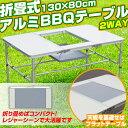 【送料無料】アウトドアテーブル ガーデンテーブル 折りたたみ式 アルミ製 折畳み レジャーテーブル BBQコンロラック付 /###テーブルPC1813-2☆###