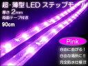 【送料無料】LEDテープライト 12V車専用 切断&連結 コネクタ付 90cm PK /###LEDモールET90桃☆###