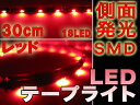 【送料無料】LEDテープライト 側面発光 30cm レッド 高輝度SMD /###LEDモールC-30赤★###