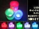 【送料無料】LED キャンドルライト レインボー 大中小3個セット/ /###蝋燭KRZ-3PC-RB★###