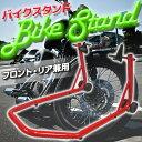 【送料無料】バイクスタンド メンテナンス フロント リア兼用 / /###スタンドMTCZJ赤☆###