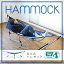 自立式ハンモック 折り畳み式 揺れ調整可 収納バッグ付き アウトドア【送料無料】/###ハンモック20256☆###