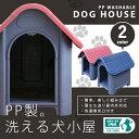 当店最安値挑戦【送料無料】犬小屋 小型犬用 プラ製 水洗いOK! 丸洗いOKでいつも清潔! 犬舎 ペットハウス ドッグハウス###犬小屋7330248###