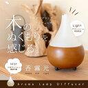 【送料無料】アロマディフューザー ロングタイプ 木製 天然木 リラックス ガラス /###木製アロマ611W-★###