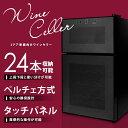 ワインセラー 68L 2ドア 温度別設定 ペルチェ方式