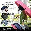 【送料無料】折りたたみ傘 ワンタッチ自動開閉傘 LEDライト付 /###折畳傘TX1401★###