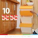 10個セット ストレージボックス スタッキング 収納ボックス ゴミ箱 フタ付き 小物収納 北欧風【送料無料】/###BOX502###