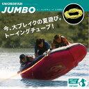 トーイングチューブ 3人乗り JUMBO ロープ付【送料無料】/###ボートJUMBO◆###