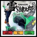 電動 除雪機 雪かき機◆超軽量◆雪かき健太郎くん/###電動雪かき機QT3100###