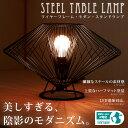 【送料無料】ワイヤー テーブルライト ランプ モダン風 間接照明/###ランプ68-61P1☆###