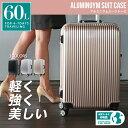 スーツケース アルミフレーム 8輪キャスター 60L TSAロック付 中型 Mサイズ/鏡面加工/光沢###ケース6016-M☆###