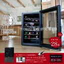 【送料無料】ワインセラー 温度調節機能付き![28本収納]ワインセラー 温度調節 28本収納 左開き ワイン 家庭用 静音設計 ペルチェ冷却方式 温度 メーカー保証 タッチパネル式 LED表示###ワインセラBCW-70###