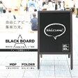 【送料無料】両面立て看板★チョーク用黒板・A型ブラックボード!/###ボードE4WA-1###