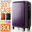 スーツケース SIS UNITED マット加工 8輪キャスタ 軽量 L 80L [大型Lサイズ][8泊〜12泊]/ 【送料無料】/###ケースYP110W-L☆###