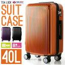 スーツケース SIS TSAロック搭載 超軽量 頑丈 ABS製 40L 3.1kg [2泊〜5泊]/ 【送料無料】/###ケースLYP109_LM☆###