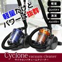 【送料無料】サイクロン掃除機 超小型&パワフル吸引掃除機 軽量 サイクロン 紙パック不要 吸引力 清潔###掃除機VC-1101☆###