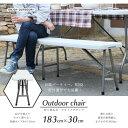 【送料無料】アウトドアチェア 折り畳み式 長椅子 頑丈 大型183cm 折り畳み式 アウトドア 長椅子###外チェアBK-183☆###