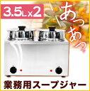 【送料無料】ステンレス製 スープジャー 業務用 スープウォーマー 3.5L×2連=7L 卓上ウォーマー###スープジャー3.5L-2☆###