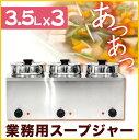 【送料無料】ステンレス製 スープジャー 業務用 スープウォーマー 3.5L×3連=10.5 卓上ウォーマー###スープジャー3.5L-3☆###