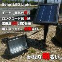 スーパーPRICE!!【送料無料】LEDソーラー投光器 投光機 30LED LEDソーラーライト ガーデンライト 防犯対策###投光器SL-30A★###