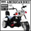 【送料無料】電動乗用バイク アメリカン バイク 乗用玩具 子供用三輪車 ライト点灯 クラクション付き ホワイト###乗用バイクTR1501☆###