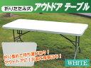 【送料無料】アウトドアテーブル バーベキュー キャンプにピッタリ 頑丈!大型182×74cm折り畳み式アウトドア長テーブル/###外テーブルOT-006F###