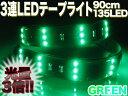 3連 LEDテープ