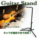 ギタースタンド 転倒防止 ギタースタンド ギター/ベース/ 【送料無料】/###スタンドJY-105★###
