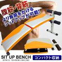 シットアップベンチ トレーニングマシン 本格的 ダイエット 腹筋 背筋 強化 最新型 二つ折り コンパクト 収納【送料無料】/###ベンチAND-9103☆###