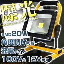 SMDワークライト 投光器 充電式 ポータブル/ 【送料無料】/###投光器TGD-20W黄★###
