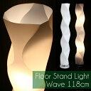 スタンドライト フロアライト フロアスタンドライト フロアランプ スタンドライト 波型【送料無料】間接照明 リビング 照明 器具 インテリア照明 ダイニング 寝室 ライト 四角柱 シンプル LED LED電球対応###ライトKO98CH☆###