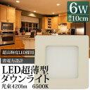 LEDパネルライト LED 6W ダウンライト 6500K 白色 12cm 角薄型 省エネ【送料無料】/###パネルライトF-6W★###