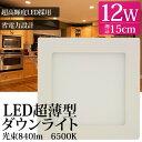 LEDパネルライト LED 12W ダウンライト 6500K 白色 17cm 角薄型 省エネ【送料無料】/###ライト12W-20CM★###