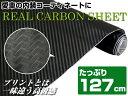 カーボンシート リアルカーボン調 黒 127×100cm/ 【送料無料】/###シート127-QCTM★###