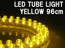 LEDチューブライト 96cm レッド/黄 超高輝度 防水仕様 / 【送料無料】/###チューブライト96L黄★###