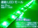 防水テープライト 連結 SMD LED 120cm 緑 グリーン 切断可 【送料無料】###LED24VET120緑★###