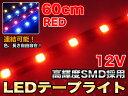 テープライト 60cm 高輝度SMD 防水 連結 レッド 【送料無料】###テープ5050-60CM赤★###