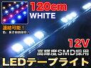 テープライト 防水 LED 120cm SMD連結 【送料無料】###テープ50-12-12V☆###