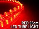 【送料無料】LEDチューブライト★96球/96cm★レッド/赤★ /###チューブライト96L赤★###