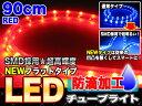 【送料無料】高輝度SMD・LEDシリコンバーチューブライト★90球90cm★レッド/赤 /###LEDモデルCBT90赤★###
