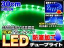 【送料無料】高輝度SMD・LEDシリコンバーチューブライト★30球30cm★グリーン/緑 /###LEDモデルCBT30緑★###