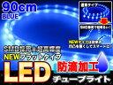【送料無料】高輝度SMD・LEDシリコンバーチューブライト★90球90cm★ブルー/青 /###LEDモデルCBT90青★###